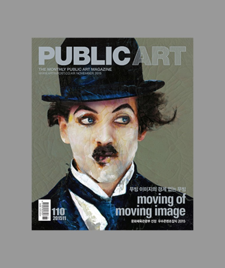 Issue 110, Nov 2015